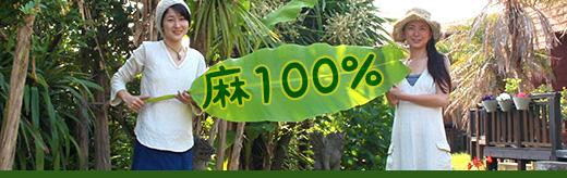 麻100%の製品